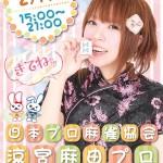 麻雀ピース 涼宮麻由プロ来店!