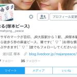 麻雀ピース☆Twitter割☆