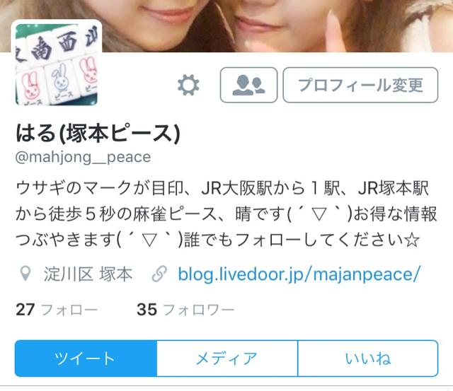 ☆Twitter割☆